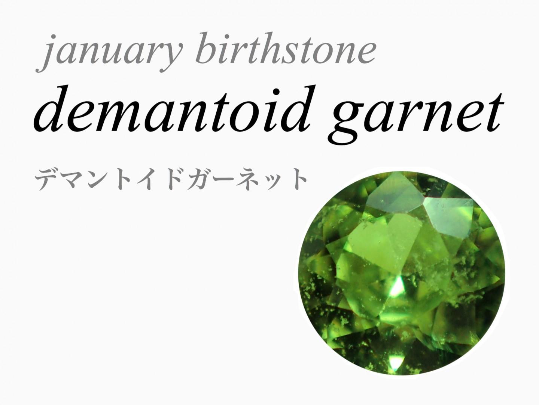 1月の誕生石 デマントイドガーネット