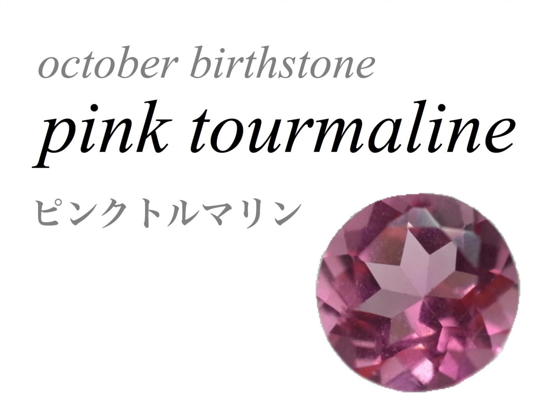 10月の誕生石 トルマリン Tourmaline 電気石