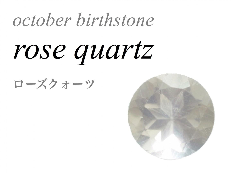 10月の誕生石 ローズクォーツ Rose Quartz 紅石英