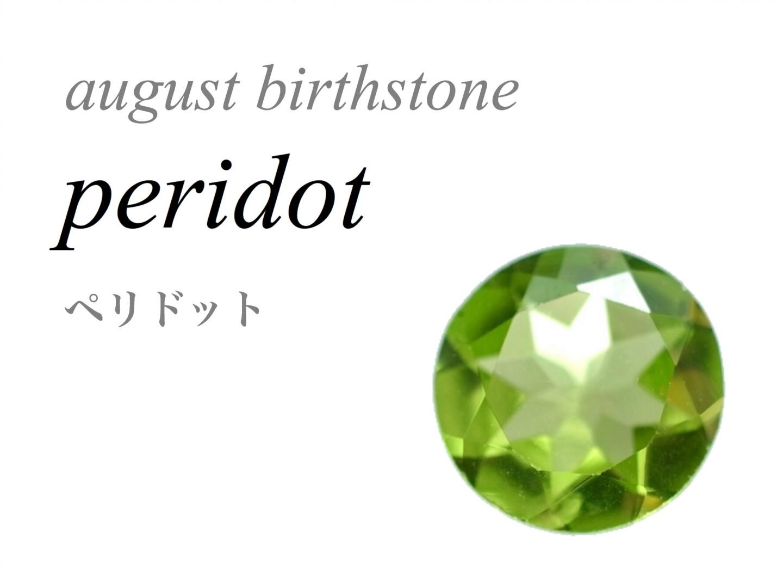 8月の誕生石 ペリドット Peridot オリビン Olivine 橄欖石