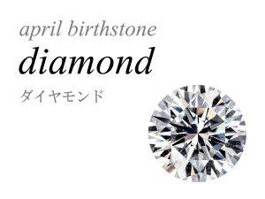 4月の誕生石 ダイヤモンド ダイヤ ダイアモンド 金剛石 diamond