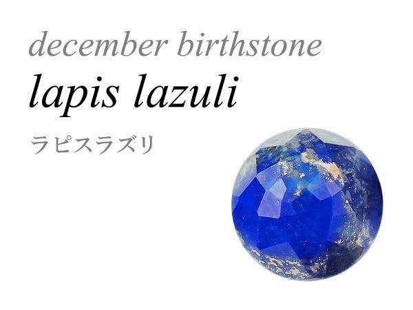 12月の誕生石 ラピスラズリ Lapis Lazuli 瑠璃 るり