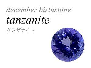 12月の誕生石 タンザナイト Tanzanite 黝簾石 ゆうれんせき
