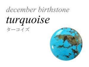 12月の誕生石 ターコイズ Turquoise トルコ石