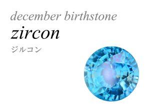 12月の誕生石 ジルコン Zircon 風信子鉱 ひやしんすこう