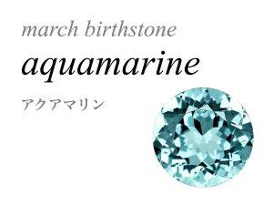 3月の誕生石 アクアマリン 水宝玉 藍玉 aquamarine