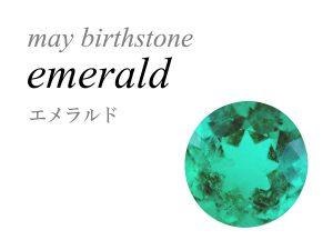 5月の誕生石 エメラルド(emerald) 翠玉 緑玉