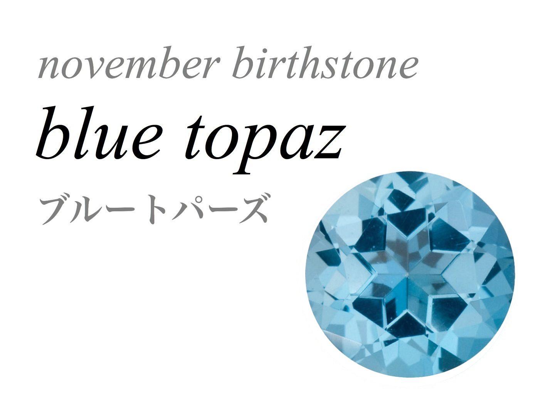 11月の誕生石 ブルートパーズ Blue Topaz 黄玉