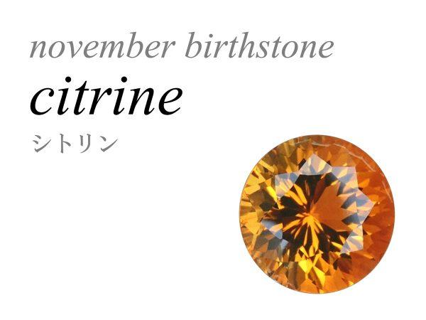 11月の誕生石 シトリン citrine 黄水晶 yellow quartz