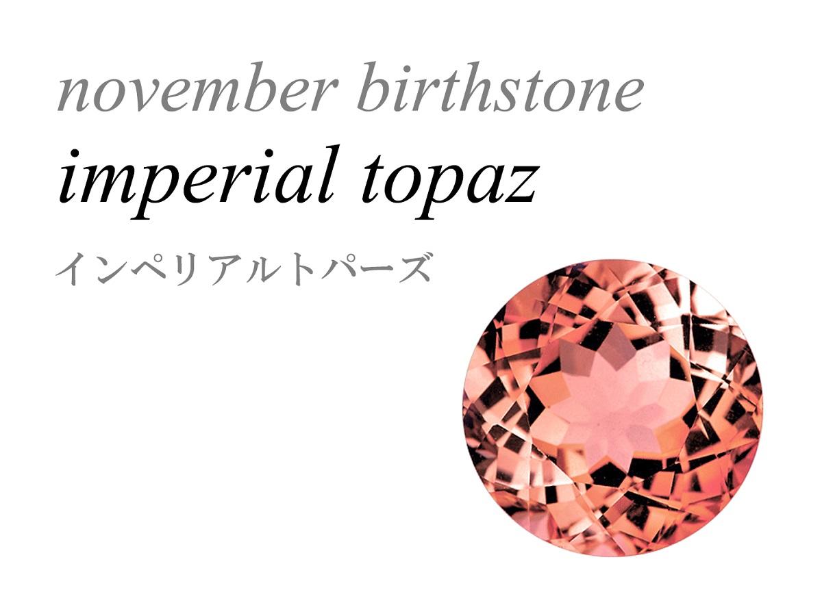 11月の誕生石 インペリアルトパーズ Imperial Topaz