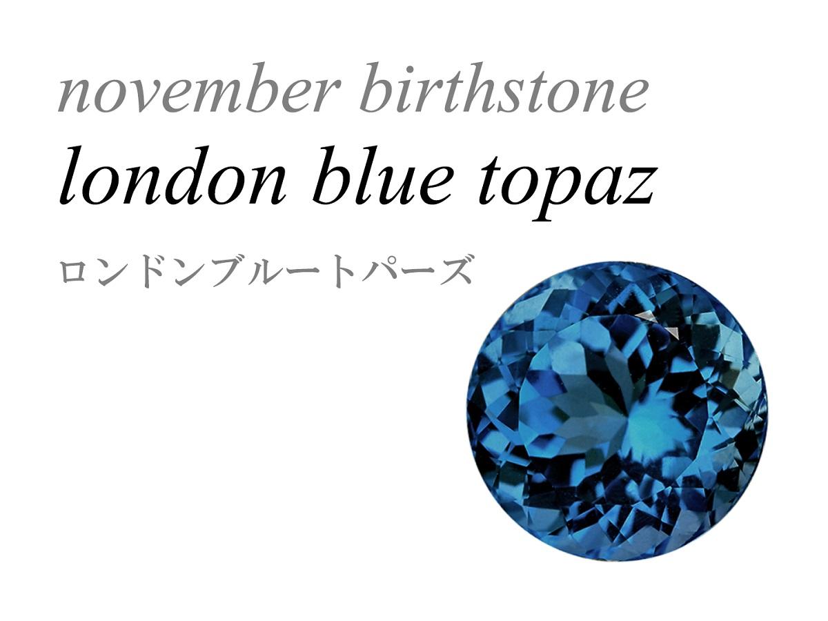 11月の誕生石 ロンドンブルートパーズ London Blue Topaz