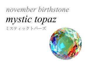 11月の誕生石 ミスティックトパーズ Mystic Topaz