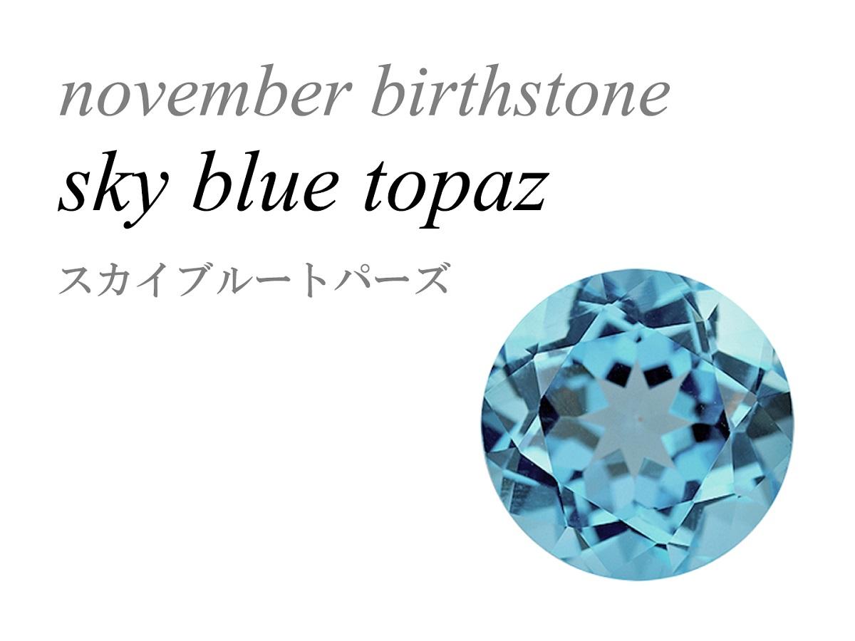11月の誕生石 スカイブルートパーズ Sky Blue Topaz