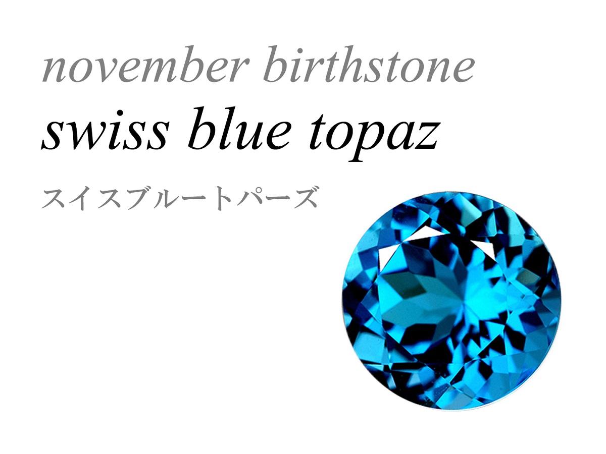 11月の誕生石 スイスブルートパーズ Swiss Blue Topaz