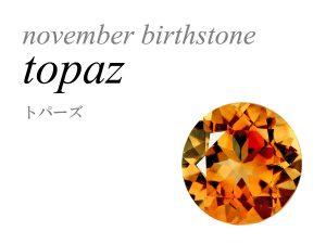 11月の誕生石 トパーズ Topaz 黄玉