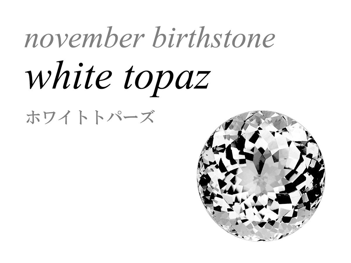 11月の誕生石 ホワイトトパーズ White Topaz カラーレストパーズ Colorless Topaz